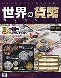 世界の貨幣コレクション(294) 2018年 9/26 号 [雑誌]