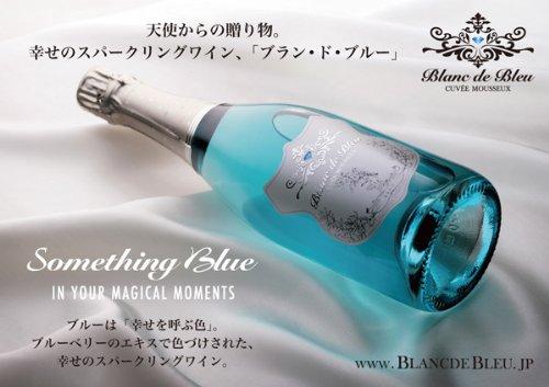 ブラン・ド・ブルー 750ml ブルースパークリング BLANC de BLUE
