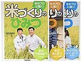 米のプロに聞く!米づくりのひみつ 全3巻