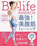 1日5分から始めるお腹やせ B-life・MARIKOの美腹筋トレーニング (扶桑社ムック)