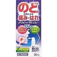 【第3類医薬品】パープルクリアWスプレー 30ml ×3