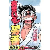 あまいぞ!男吾(13) (てんとう虫コミックス)