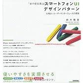 スマートフォンUIデザインパターン ~心地よいユーザーインターフェースの原則~
