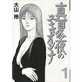 真夏の夜のユキオンナ / 大山 玲 のシリーズ情報を見る