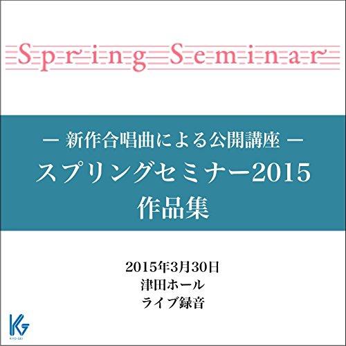 Spring Seminar2015 新作合唱曲による公開講座より