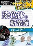 実験医学増刊 Vol.36 No.17 教科書を書き換えろ! 染色体の新常識?ポリマー・相分離から疾患・老化まで