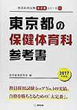 東京都の保健体育科参考書 2017年度版 (教員採用試験「参考書」シリーズ)