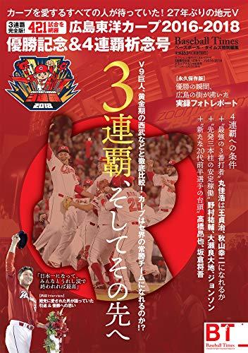 3連覇完全版! 広島カープ2016-2018メモリアル&V4祈念号 (ベースボール・タイムズ特別編集)