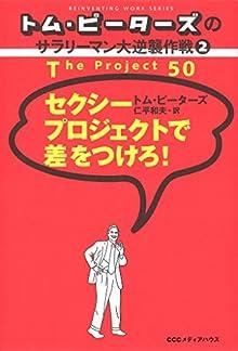 トム・ピーターズのサラリーマン大逆襲作戦<2></noscript> セクシープロジェクトで差をつけろ!&#8221; />       </div> </div> <div class=