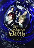 ミュージカル「Dance with Devils~D.C.~」DVD