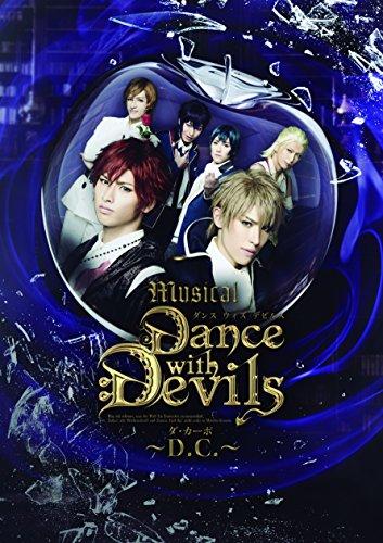 ミュージカル「Dance with Devils~D.C.~」DVD
