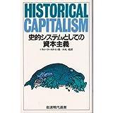 史的システムとしての資本主義 (岩波現代選書 (108))