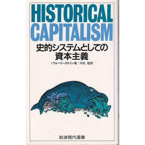史的システムとしての資本主義 (岩波現代選書 (108))の詳細を見る