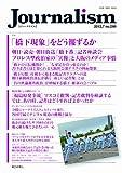 Journalism 2012年7月号