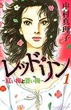 レッド・リン(1) (BE・LOVEコミックス)
