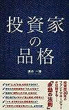 横森 一輝 (著)(8)新品: ¥ 108