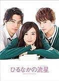 ひるなかの流星 DVDスペシャル・エディション[DVD]