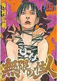 無限の住人(15) (アフタヌーンコミックス)