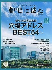都心に住む by suumo(バイ スーモ) 2020年 12月号