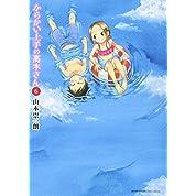 からかい上手の高木さん (6) (ゲッサン少年サンデーコミックススペシャル)