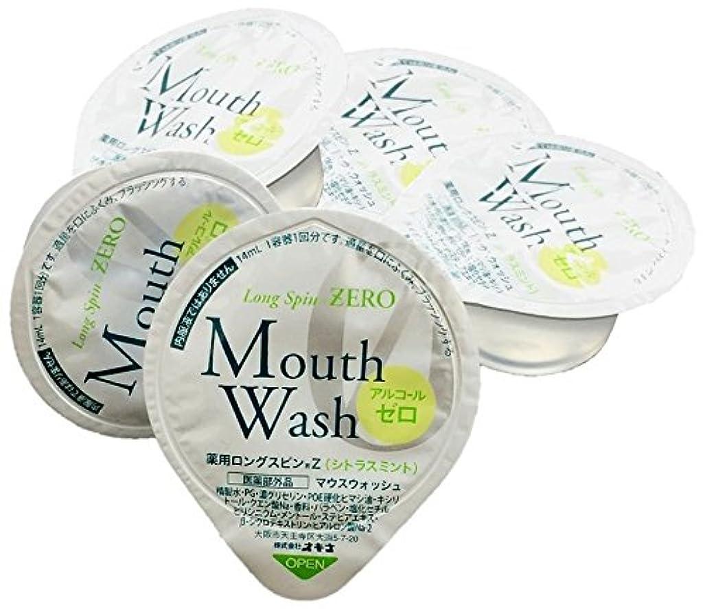 主婦直径排泄するオキナ 薬用ロングスピンZERO ノンアルコール マウスウォッシュ シトラスミント × 5個 ポーションタイプ