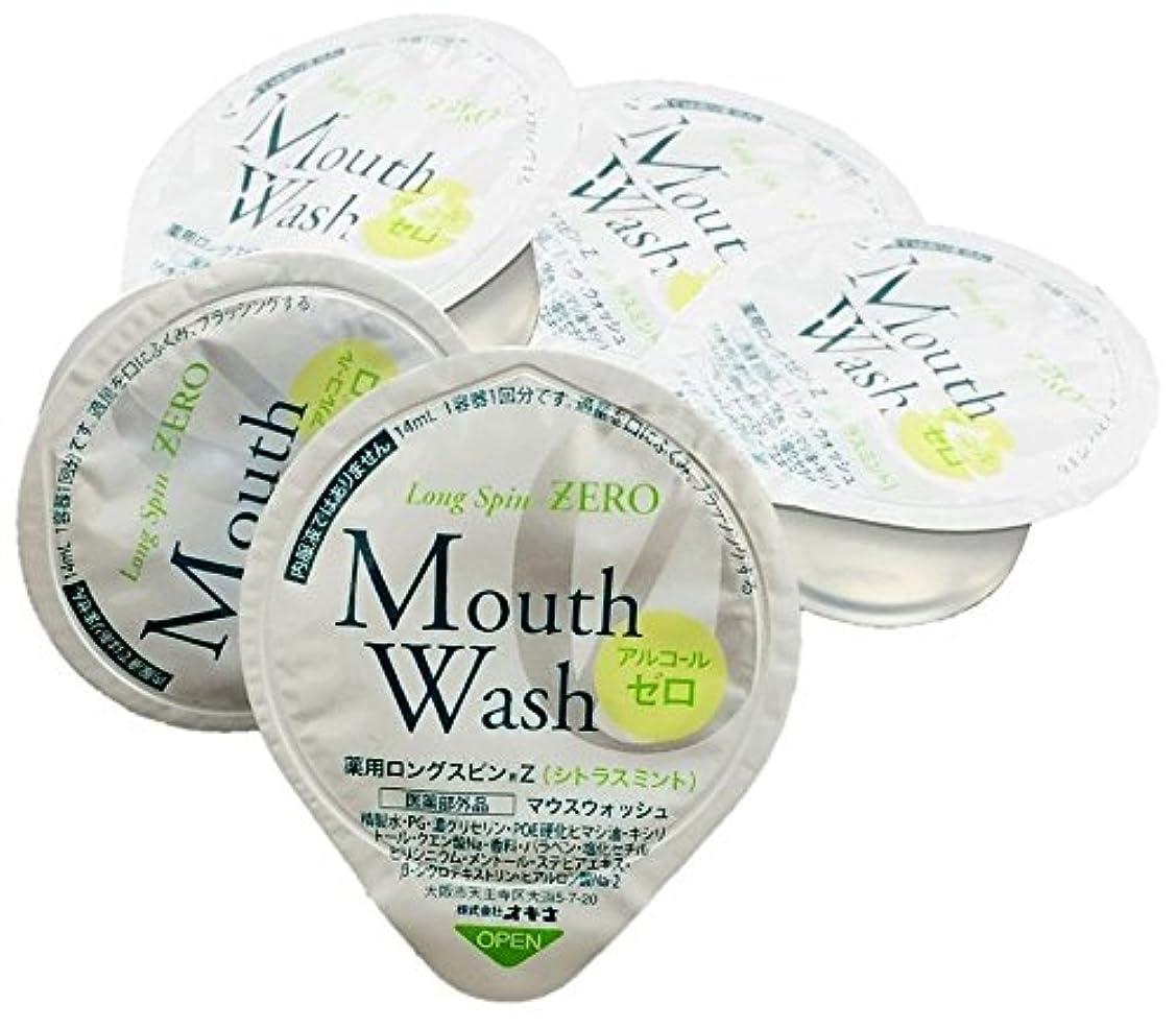 ブラシ水を飲む縮れたオキナ 薬用ロングスピンZERO ノンアルコール マウスウォッシュ シトラスミント × 5個 ポーションタイプ