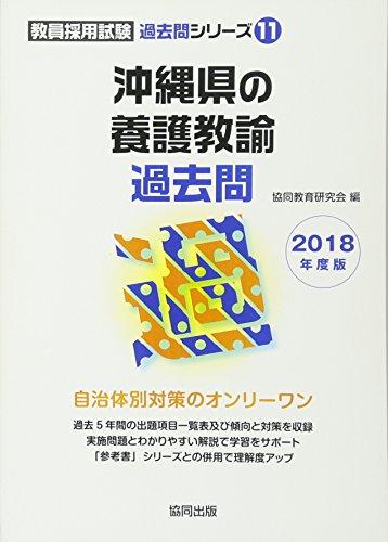 沖縄県の養護教諭過去問 2018年度版 (教員採用試験「過去問」シリーズ)の詳細を見る