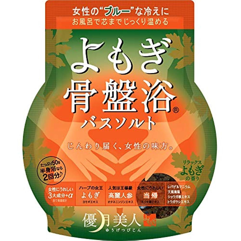 あいまいさニコチン品種優月美人 バスソルト よもぎの香り 1包