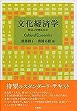 文化経済学 -- 理論と実際を学ぶ