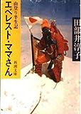 エベレスト・ママさん―山登り半生記 (新潮文庫)