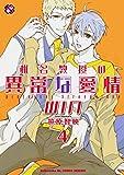 椎名教授の異常な愛情 4 WIN (kobunsha BLコミックシリーズ)