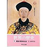 世界の歴史〈9〉最後の東洋的社会 (中公文庫 H 3-9)