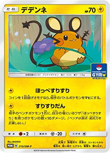 ポケモンカードゲームSM 215/SM-P デデンネ サン&ムーン プロモカードパック第4弾