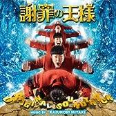 映画「謝罪の王様」オリジナル・サウンドトラック
