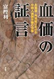 血価の証言―北海道・角田砿における中国人強制労働の実態