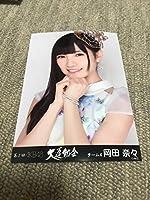 AKB48 大運動会 会場 限定 生写真 1種コンプ 岡田奈々