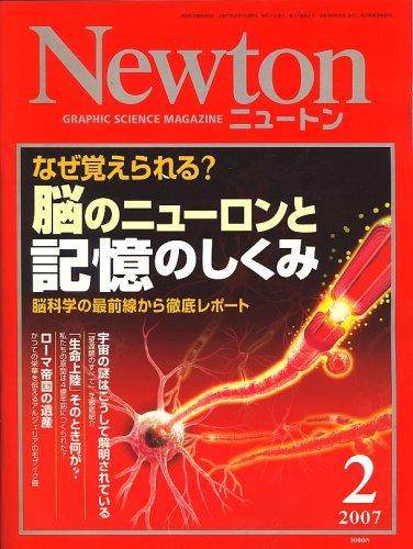 Newton (ニュートン) 2007年 02月号 [雑誌]の詳細を見る