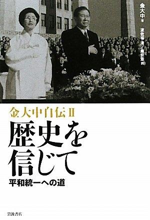 金大中自伝(II)歴史を信じて――平和統一への道の詳細を見る