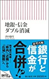 「地銀・信金 ダブル消滅」津田倫男