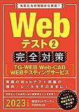 Webテスト2【TG-WEB・Web-CAB・WEBテスティングサービス】完全対策 2023年度 (就活ネットワークの就職試験完全対策3)