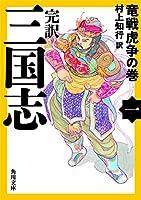 完訳 三国志(一) 竜戦虎争の巻 (角川文庫)