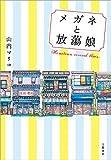 メガネと放蕩娘 (文春e-book)
