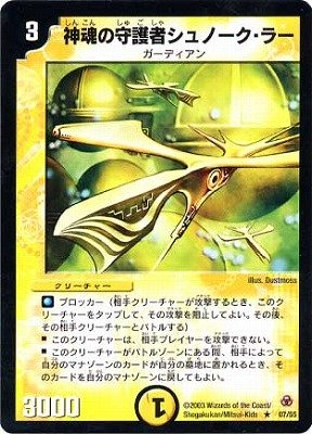 デュエルマスターズ/DM-05/7/R/神魂の守護者シュノーク・ラー