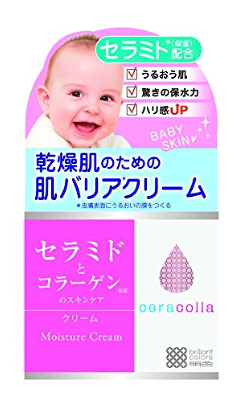 抑止する観察胚芽明色化粧品 セラコラ 保湿クリーム 50g