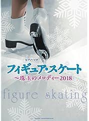 ピアノ・ソロ フィギュア・スケート~珠玉のメロディー2018
