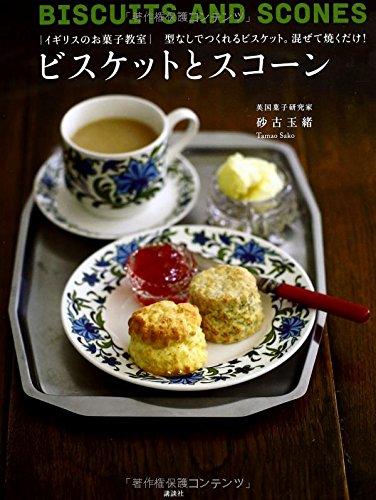 イギリスのお菓子教室 ビスケットとスコーン 型なしでつくれるビスケット。混ぜて焼くだけ! (講談社のお料理BOOK)の詳細を見る