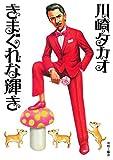 きまぐれな輝き / 川崎 タカオ のシリーズ情報を見る