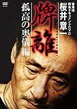 桜井章一 牌離 孤高の奥儀 [DVD]