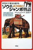 世界中で愛され続ける ゾウのジャンボ物語
