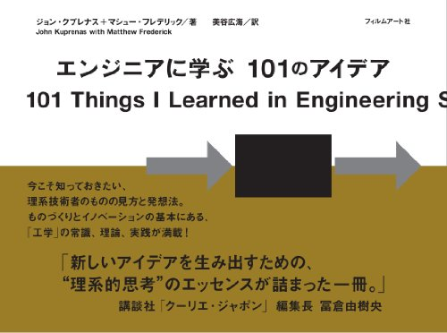 エンジニアに学ぶ101のアイデア